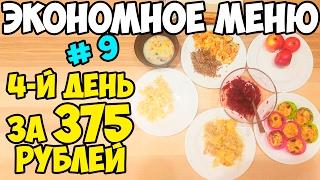 Экономное меню на 375 рублей в день # 9 ♥ Четвертый день ♥ Stacy Sky