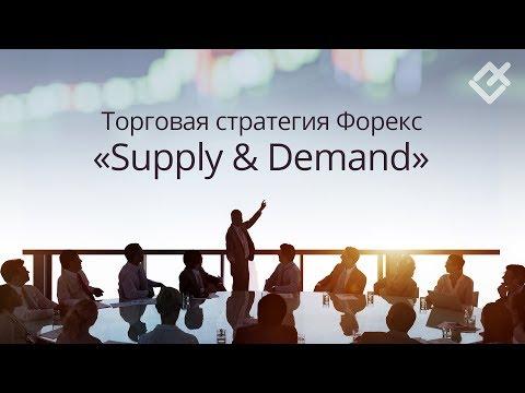 Торговая стратегия Форекс: Supply & Demand