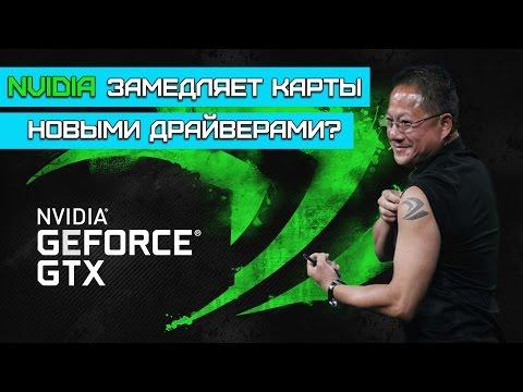 Nvidia замедляет старые видеокарты драйверами?