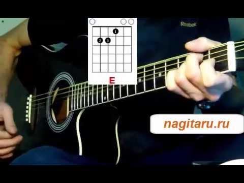 как играть на гитаре песню черное белое для контакте