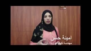 """""""أمينة حسن"""".. مهندسة كيمياء نووية كسرت قاعدة """"للرجال فقط"""""""