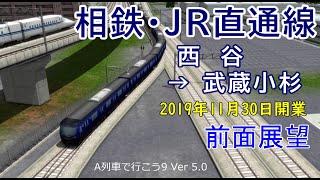 【前面展望】相鉄・JR直通線 西谷→武蔵小杉(2019年11月30日開業予定)(A列車で行こう9 Ver 5.0)