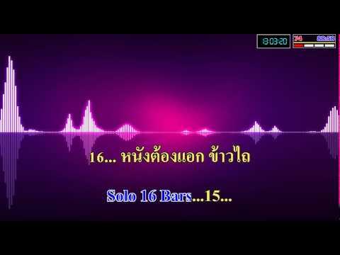 Image Result For Midi Karaoke Thai