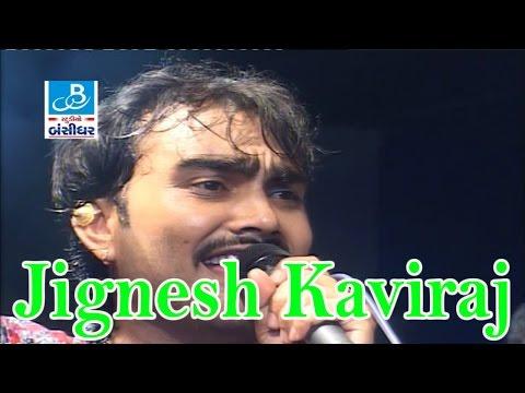 Jignesh Kaviraj Love Songs | 2016 | Part - 1 | Jignesh Kaviraj Live Programme