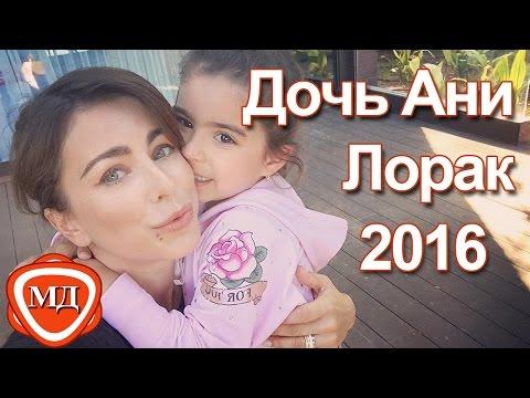 ДОЧЬ АНИ ЛОРАК в 2016 году: Отдых в Турции   май 2016 | День рождения дочери Ани Лорак 9 .06.2016 !