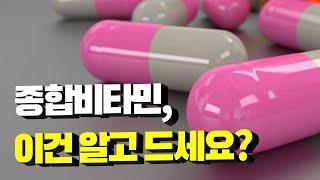 종합비타민 '이것'은 알고 드십니까? 효…