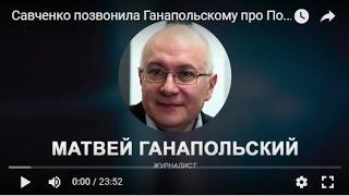 Савченко позвонила Ганапольскому  про Порошенко, Тимошенко и ДНР ЛНР