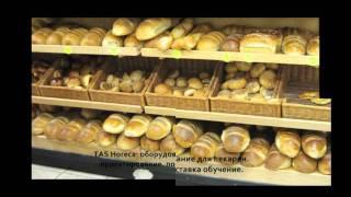 TAS Horeca оборудование для ресторанов, кафе баров.wmv(TAS Retail & Horeca -- признанный профессионал в области проектирования и комплексного оснащения супермаркетов..., 2011-09-23T19:45:07.000Z)