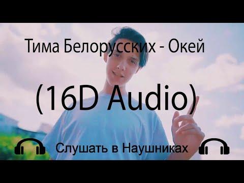 Тима Белорусских - Окей (16D Audio)