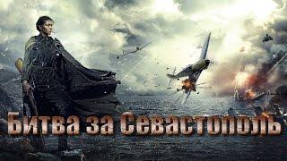 Мнение о фильме Битва за Севастополь