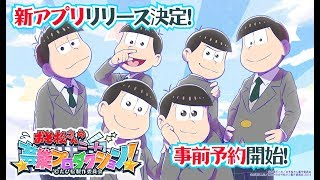 Tabimatsu: NEET Entertainment Production Countdown Skits