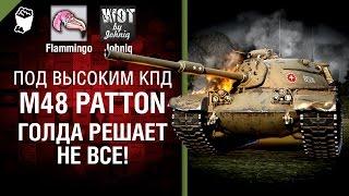 M48 Patton - Голда решает не все! - Под высоким КПД №62 - Johniq и Flammingo [World of Tanks]