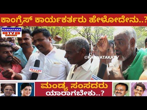 ಮಂಡ್ಯ ಕಾಂಗ್ರೆಸ್ ಕಾರ್ಯಕರ್ತರು ಹೇಳೋದೇನು..? | Sumalatha vs Nikhil Kumaraswamy| Karnataka TV