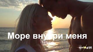 """Танцевальный клип """"Море внутри меня..."""" . Крым. Евпатория. Пляж в Мирном."""