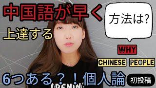 中国語が早く上達する方法とは?
