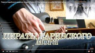 Пираты карибского моря на гитаре. Кавер Pirates Of The Caribbean on guitar My heart will go on