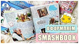 Оформляем SMASHBOOK: БДВ или Большой и добрый Великан