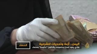 الحوثي وصالح يشكلان ائتلافا حكوميا في صنعاء