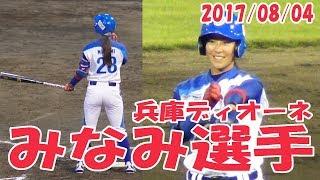 女子プロ野球 みなみ選手 バッターボックス(決勝2点タイムリー) 兵庫ディオーネ 20170804#11