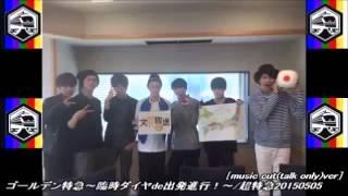 文化放送『超特急スペシャル ゴールデン特急~臨時ダイヤde出発進行!~...