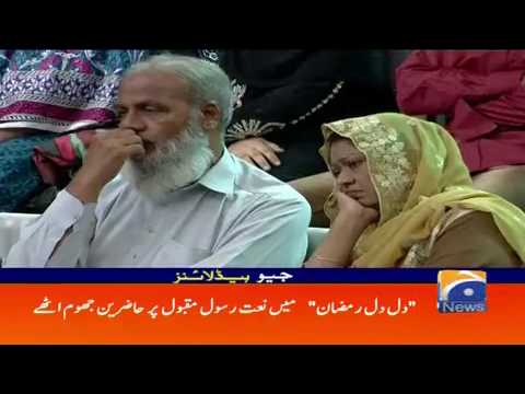 Geo Headlines - 08 AM 18-June-2017