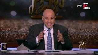 بالفيديو .. عمرو أديب: مفيش سُلطة في مصر تقدر علي 'هؤلاء'