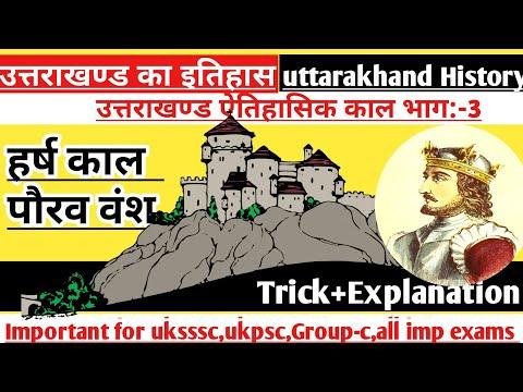Uttarakhand History|उत्तराखण्ड इतिहास| ऐतिहसिक काल पार्ट-3|हर्ष काल और पौरव वंश समस्त जानकारी Uk Gk