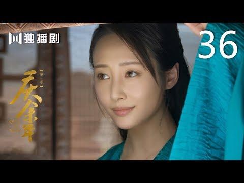 【FULL】庆余年 36 | Joy Of Life 36(主演:张若昀,李沁,陈道明,李小冉,吴刚,肖战,辛芷蕾,郭麒麟,宋轶)