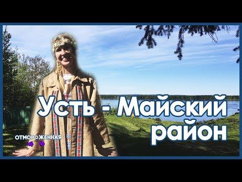 свинг знакомства Усть-Мая