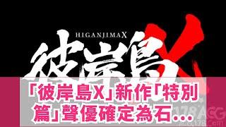 之前公開的「彼岸島」完全新作「特別篇」,近日確定聲優為石田彰。從今...