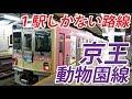 たった1駅で終点の路線 京王・動物園線に乗ってみた【1903西東京5】多摩動物公園駅→…