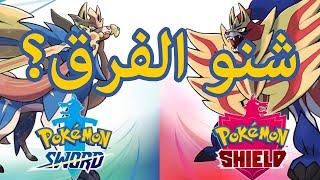 شنو الفرق بين بوكيمون سورد و شيلد Pokemon Sword & Shield