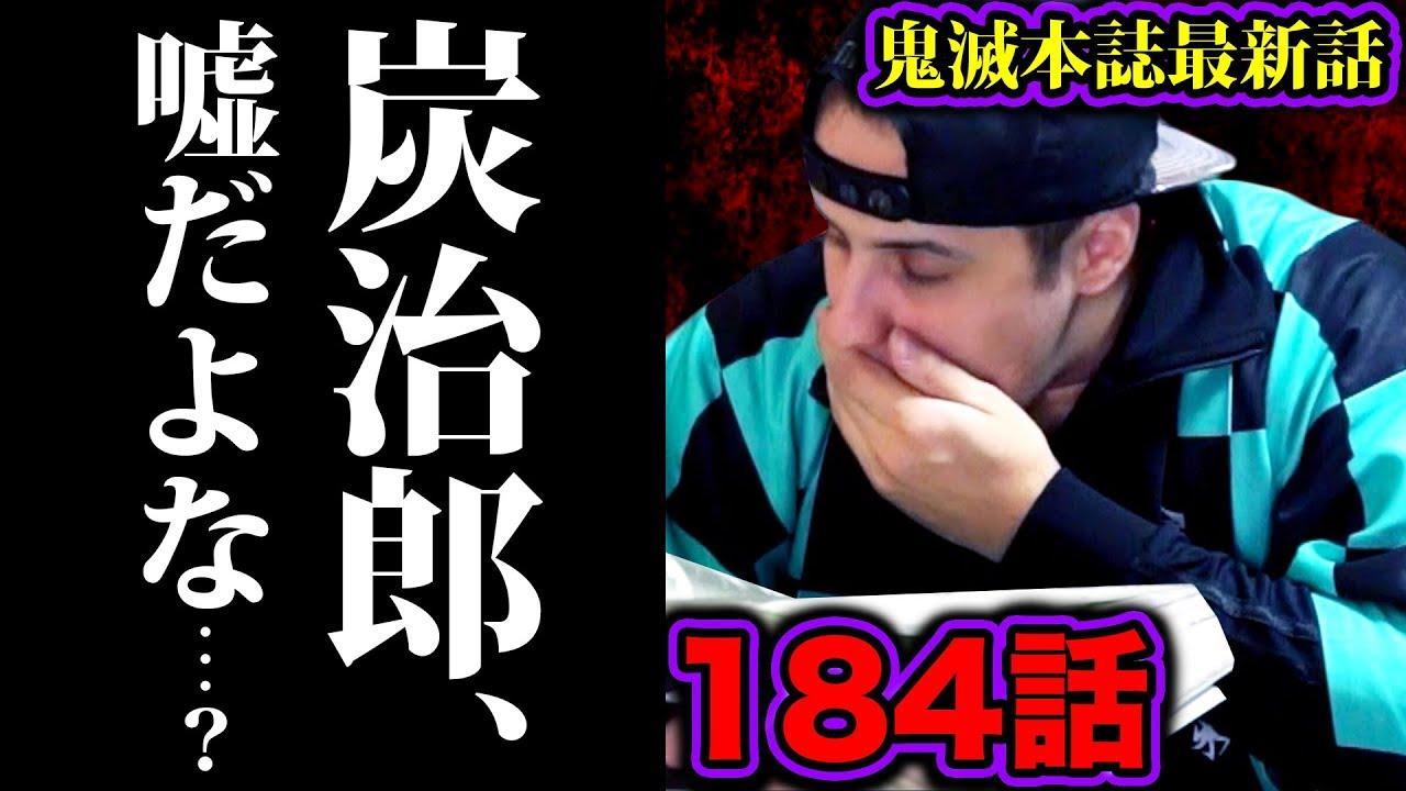 ネタバレ や きめ つの 184 ば い 最新ネタバレ『鬼滅の刃』184