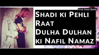 Shadi ki Pehli Raat   Dulha Dulhan ki Nafil Namaz   Nikah Series