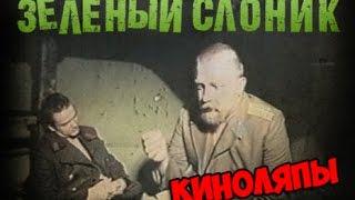 Киноляпы в фильме Зелёный Слоник