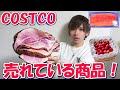 【コストコ】人気メニューのトップ5で悪魔飯を作る!