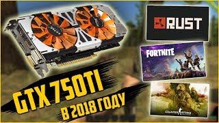 GTX 750 TI в 2018 году /Народная видеокарта для бюджетного игрового ПК