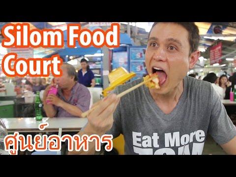 Food Court Lunch in Bangkok – Silom Soi 10 (ศูนย์อาหาร สีลม ซอย 10)