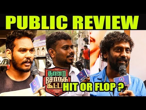 Thaanaa Serndha Koottam Movie Public Review |Public Opinion | FDFS | Suriya | Keerthy Suresh
