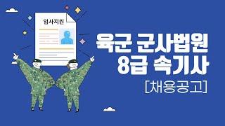 [채용공고] 육군 군사법원 8급 속기사 군무원