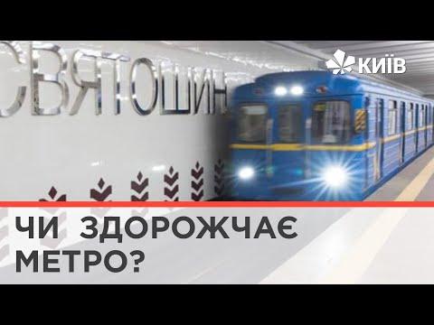 Проїзд у київському метро здорожчає? На підприємстві - критична ситуація з доходами