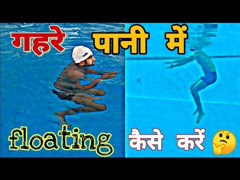 मात्र 3 दिन में गहरे पानी में Floating करना सीखें । Water Treading | तैरना कैसे सीखें । KD Fitness |