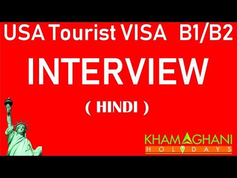 USA TOURIST VISA INTERVIEW -अमेरिका टूरिस्ट वीजा के लिये इंटरव्यू गाइडलन्स