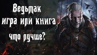 Ведьмак - почему мы его любим? Что лучше игра The Witcher или книги про Ведьмака?