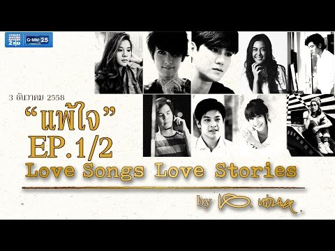 Love  Love Stories เพลง แพ้ใจ EP.12
