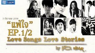 Love Songs Love Stories เพลง แพ้ใจ [EP.1/2]