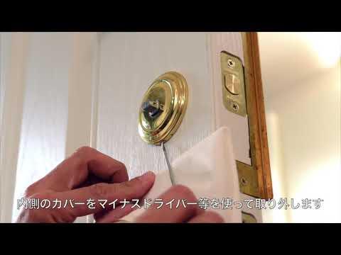 東急Re・デザイン 動画で見る住まいのメンテナンス 玄関ドア・カギのゆるみ調整