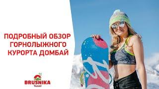 ДОМБАЙ Обзор горнолыжного курорта BRUSNIKA TRAVEL