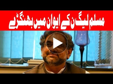 BREAKING - Shahid Khaqan Abbasi elected new Prime Minister of Pakistan