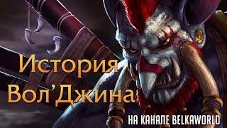 История Вол'джина - вождя Орды в World of Warcraft